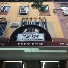 Oitzer Judaica | 191 Lee Ave, Brooklyn, NY 11211, USA