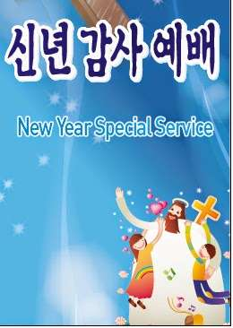 Central Missouri Korean Baptist Church - church  | Photo 5 of 8 | Address: 105 SE 421st Rd, Warrensburg, MO 64093, USA | Phone: (660) 429-6511