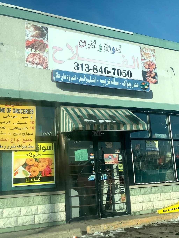 FALAH SUPERMARKET - supermarket    Photo 7 of 9   Address: 6735 Greenfield Rd, Detroit, MI 48228, USA   Phone: (313) 846-7050