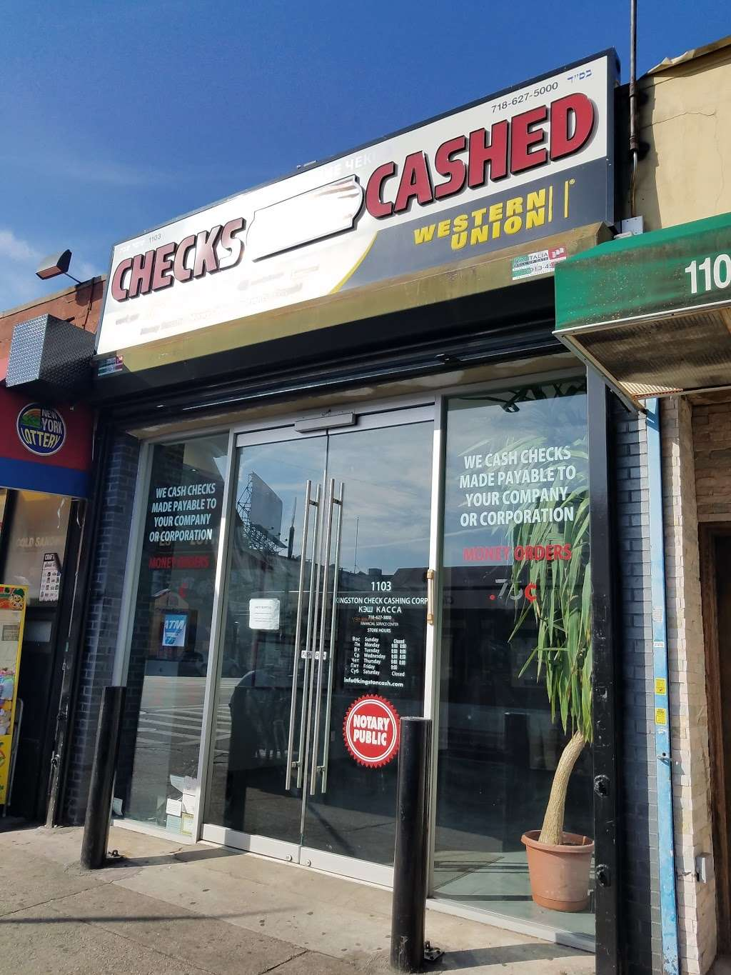 Check Cashing & Foreign Currency Exchange - atm  | Photo 2 of 5 | Address: 1103 Quentin Rd, Brooklyn, NY 11229, USA | Phone: (718) 627-5000