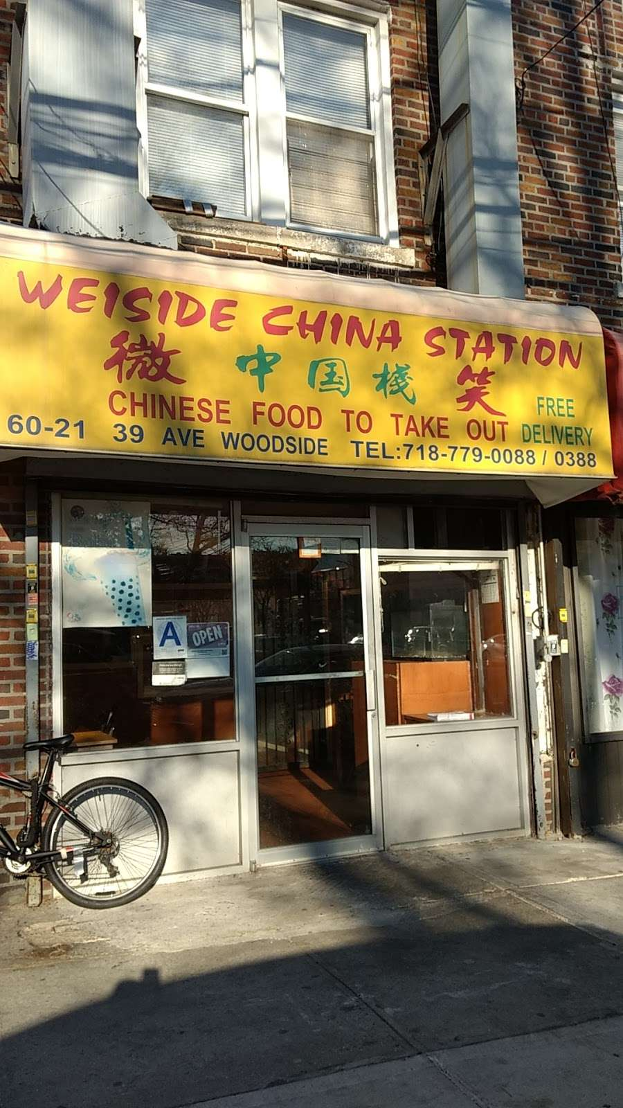 Weiside China Station - restaurant  | Photo 2 of 3 | Address: 60-21 39th Ave, Woodside, NY 11377, USA | Phone: (718) 779-0088