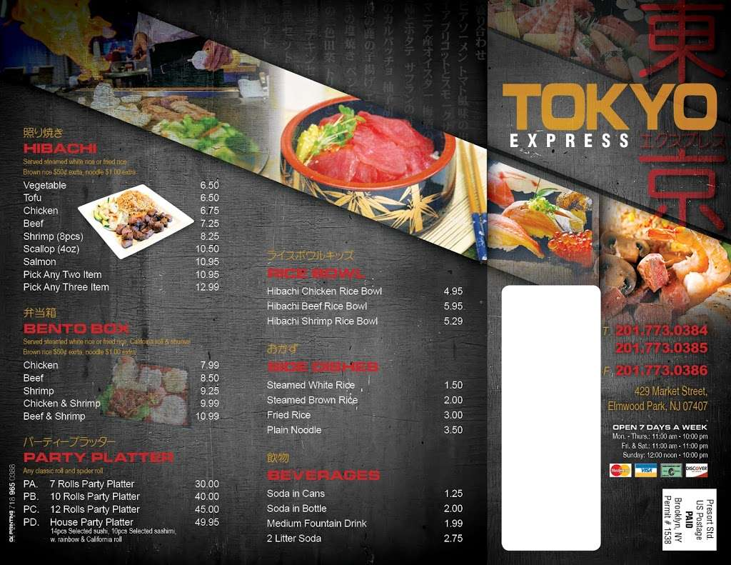 Tokyo Express - restaurant  | Photo 9 of 10 | Address: 429 Market St, Elmwood Park, NJ 07407, USA | Phone: (201) 773-0384