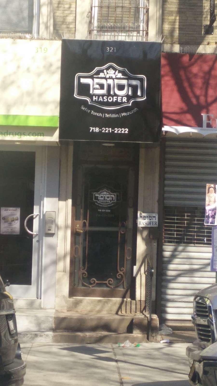 Hasofer, Inc. - store    Photo 2 of 3   Address: 321 Kingston Ave, Brooklyn, NY 11213, USA   Phone: (718) 221-2222