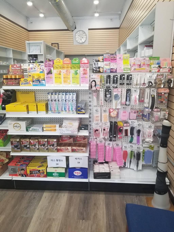 레오니아 약국 - pharmacy    Photo 4 of 4   Address: 305 Broad Ave, Leonia, NJ 07605, USA   Phone: (201) 849-5157