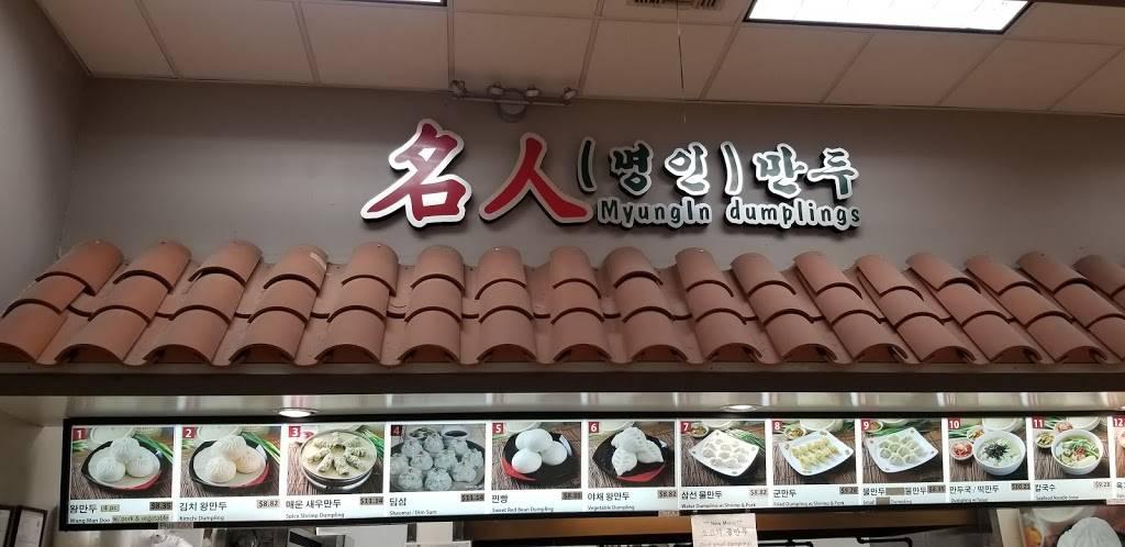 Myung In Dumplings - restaurant  | Photo 4 of 10 | Address: 8911 Garden Grove Blvd, Garden Grove, CA 92844, USA | Phone: (714) 638-4009