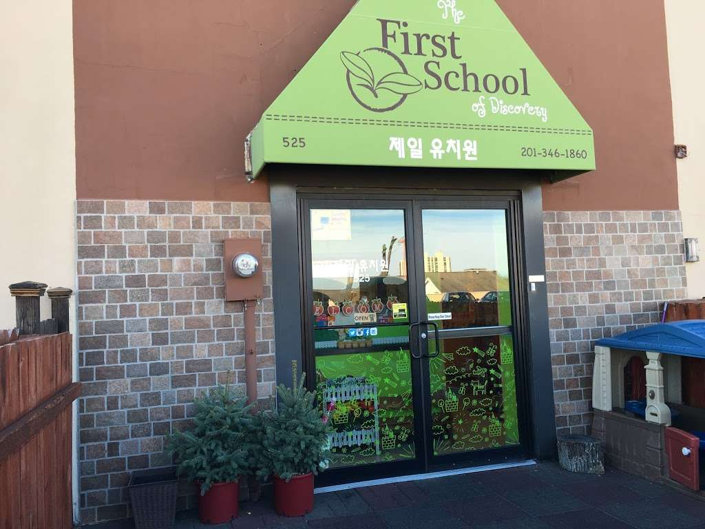 The First School of Discovery - school  | Photo 1 of 8 | Address: 525 10th St, Palisades Park, NJ 07650, USA | Phone: (201) 346-1860