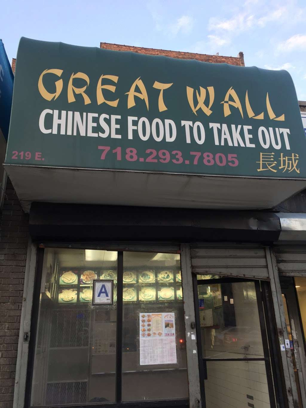 Great Wall - meal takeaway  | Photo 2 of 9 | Address: 219 E 170th St, Bronx, NY 10456, USA | Phone: (718) 293-7805