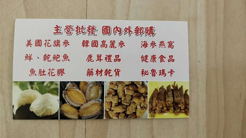 寶興隆 Bao Xing Long, Inc. - store  | Photo 1 of 2 | Address: 2442 Rosemead Blvd, South El Monte, CA 91733, USA | Phone: (626) 872-0818