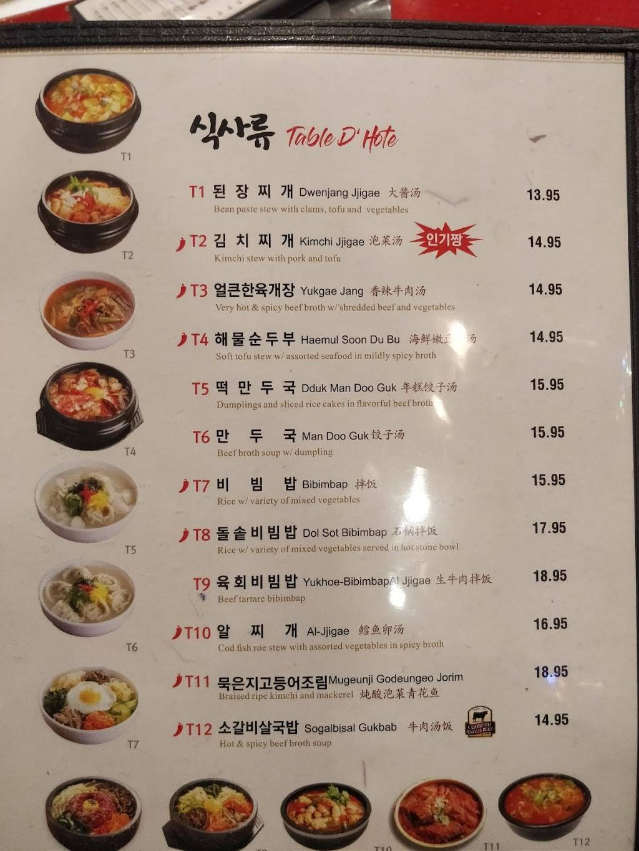 Mapo | Korean BBQ Flushing | Korean Restaurant | 마포 숯불갈비 플러싱 맛집 - restaurant  | Photo 4 of 5 | Address: 149-24 41st Ave, Queens, NY 11355, USA | Phone: (718) 886-8292