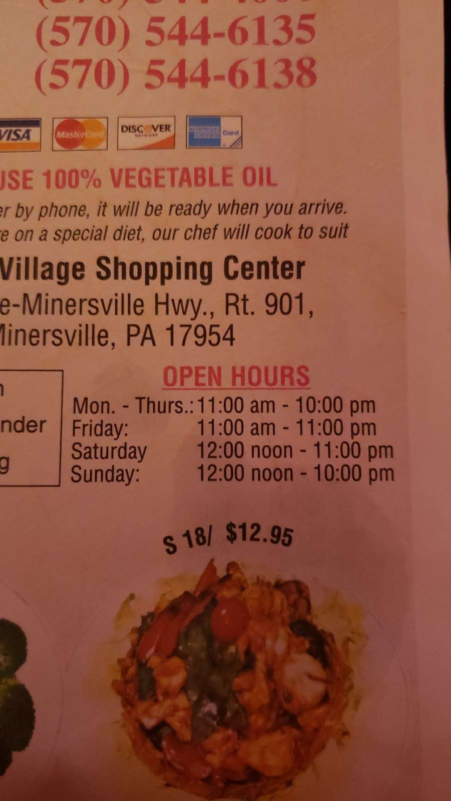 Hong Kong - restaurant  | Photo 3 of 3 | Address: Kings Shopping Ctr, Minersville, PA 17954, USA | Phone: (570) 544-6135