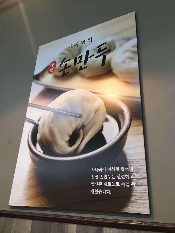 Shinseon seolleontang - restaurant  | Photo 8 of 10 | Address: 2640, 75007 Old Denton Rd #120, Carrollton, TX 75007, USA | Phone: (972) 245-1888