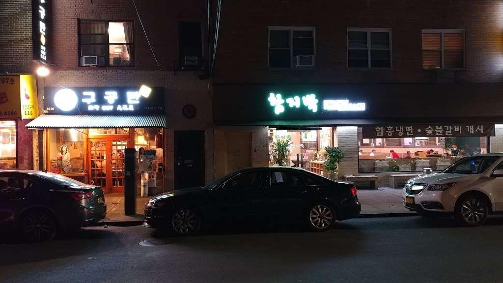 KangTong - restaurant  | Photo 4 of 10 | Address: 149-20 41st Ave, Flushing, NY 11355, USA | Phone: (718) 886-2737