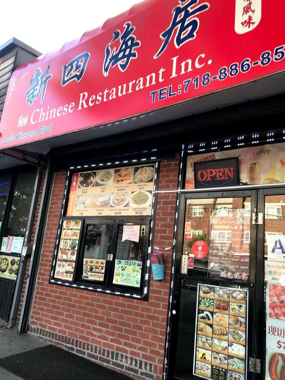 New Chinese Restaurant - restaurant  | Photo 2 of 9 | Address: 59-06 Kissena Blvd, Flushing, NY 11355, USA | Phone: (718) 886-8528
