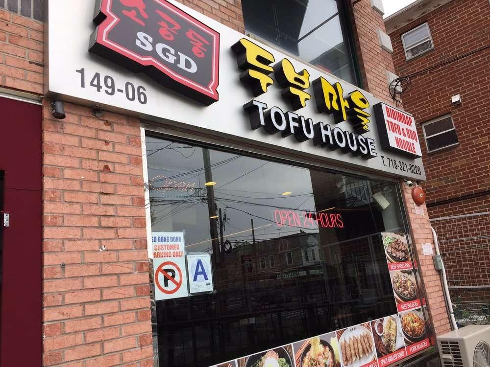 SGD Tofu House - restaurant  | Photo 4 of 10 | Address: 149-06 41st Ave, Flushing, NY 11355, USA | Phone: (718) 321-0220