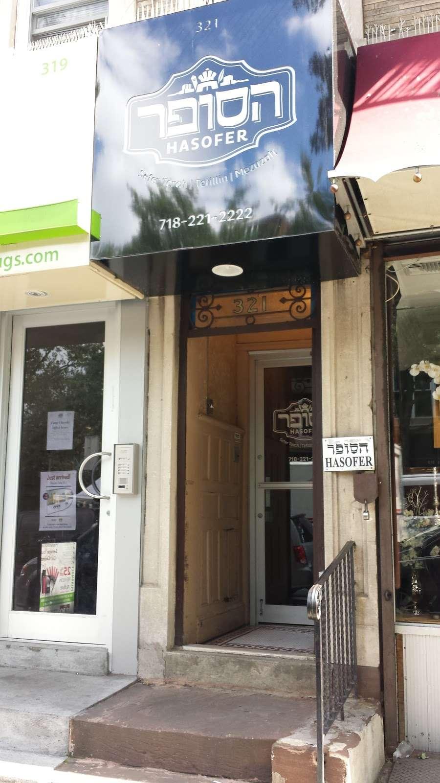 Hasofer, Inc. - store    Photo 1 of 3   Address: 321 Kingston Ave, Brooklyn, NY 11213, USA   Phone: (718) 221-2222