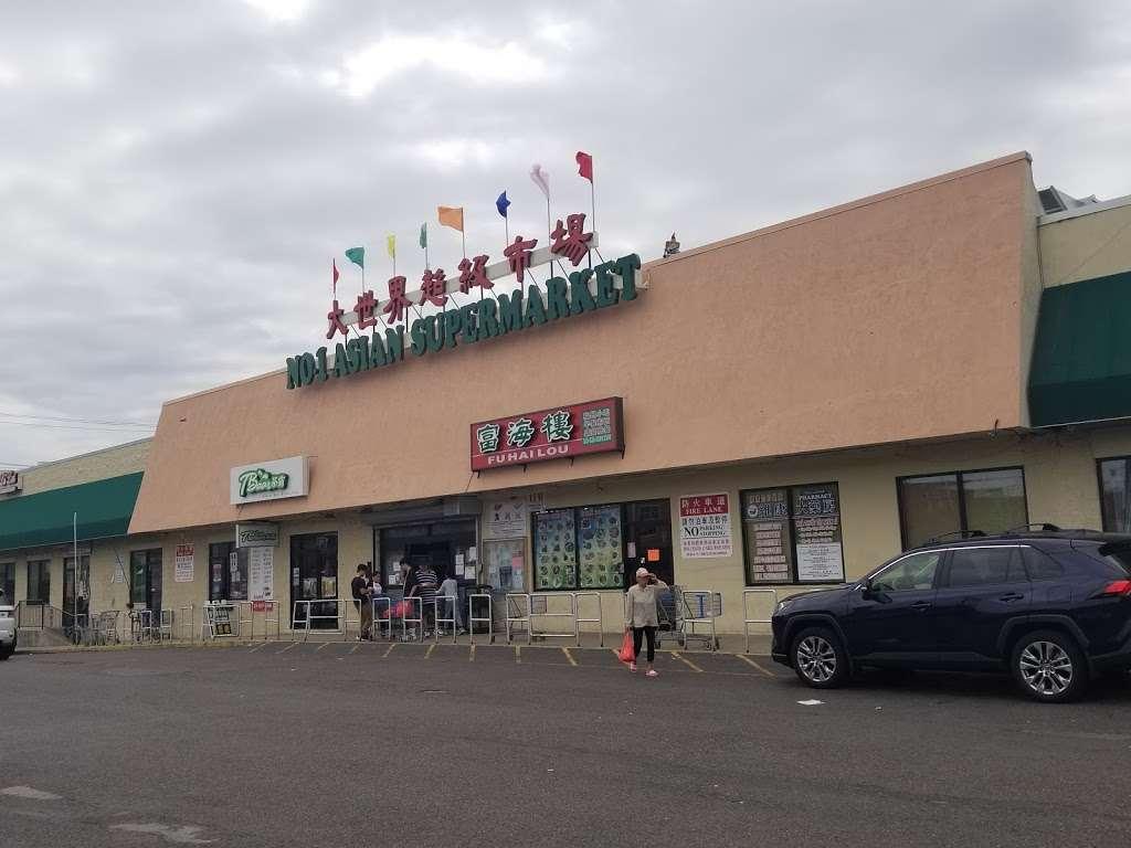 No1 Asian Supermarket - supermarket  | Photo 4 of 9 | Address: 2842 St Vincent St, Philadelphia, PA 19149, USA | Phone: (215) 338-4787