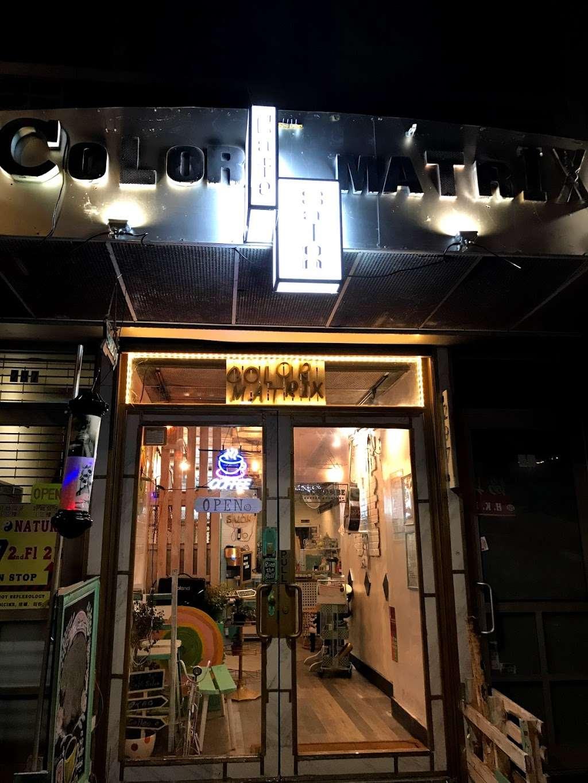 Color Matrix Cafesalon - hair care  | Photo 5 of 7 | Address: 297 Grand St, New York, NY 10002, USA | Phone: (212) 470-4555