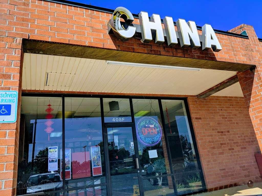 China - restaurant  | Photo 1 of 3 | Address: 408 W Gordon Ave # F, Gordonsville, VA 22942, USA | Phone: (540) 832-0691