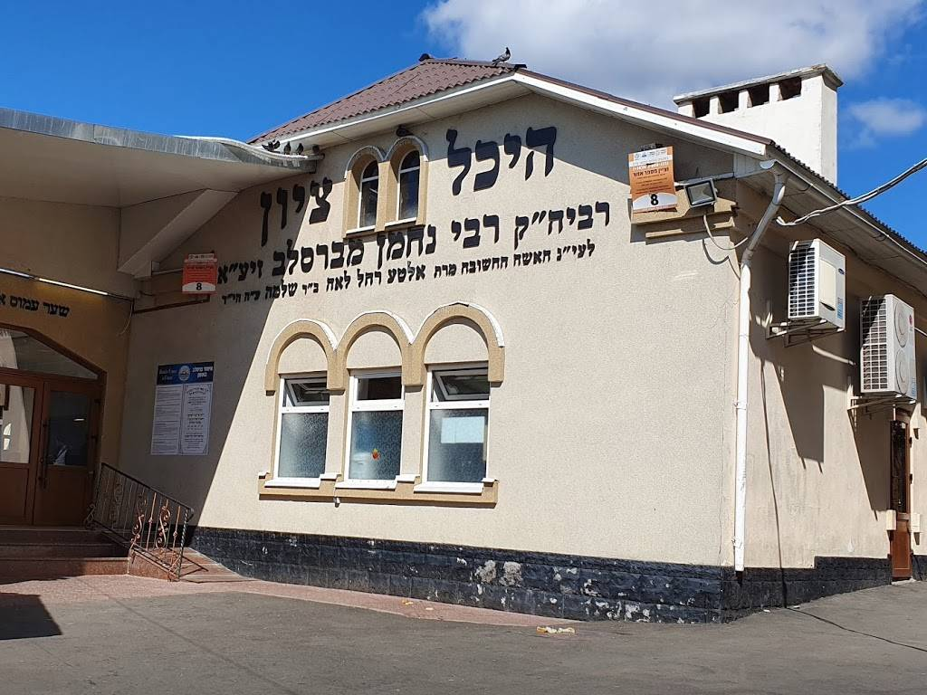Hisachdus Avreichim Breslov - synagogue  | Photo 4 of 4 | Address: 4313 15th Ave, Brooklyn, NY 11219, USA | Phone: (718) 306-9070