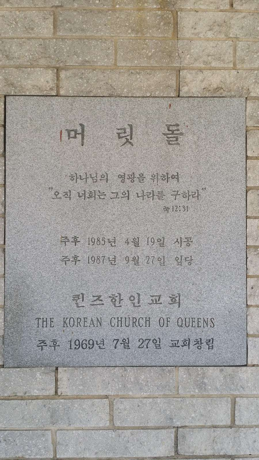 The Korean Church of Queens - church  | Photo 7 of 7 | Address: 8900 23rd Ave, East Elmhurst, NY 11369, USA | Phone: (718) 672-1150