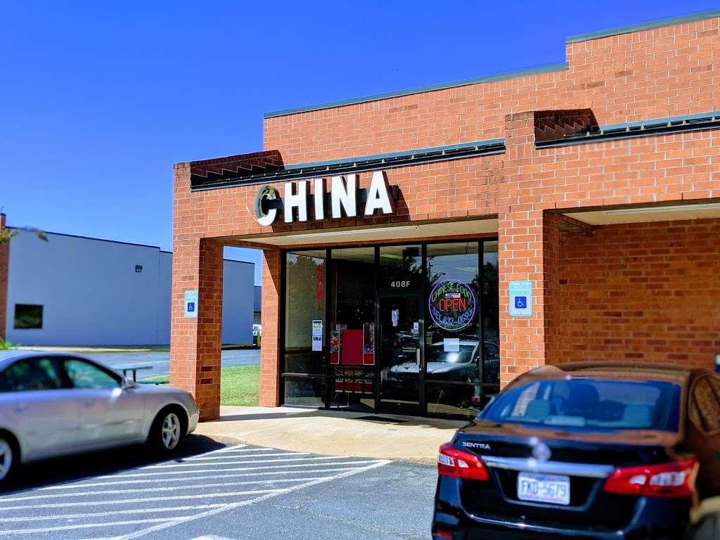 China - restaurant  | Photo 2 of 3 | Address: 408 W Gordon Ave # F, Gordonsville, VA 22942, USA | Phone: (540) 832-0691
