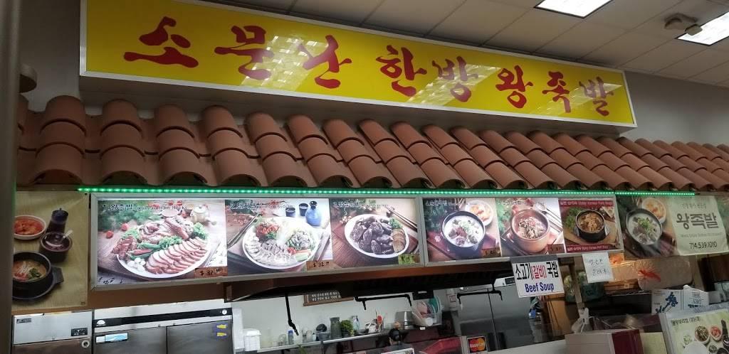 Myung In Dumplings - restaurant  | Photo 6 of 10 | Address: 8911 Garden Grove Blvd, Garden Grove, CA 92844, USA | Phone: (714) 638-4009