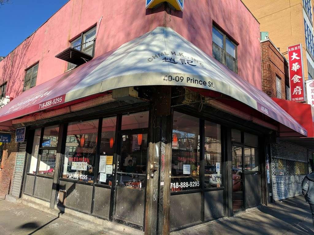 Sifu Chio - restaurant  | Photo 2 of 10 | Address: 40-09 Prince St, Flushing, NY 11354, USA | Phone: (718) 888-9295