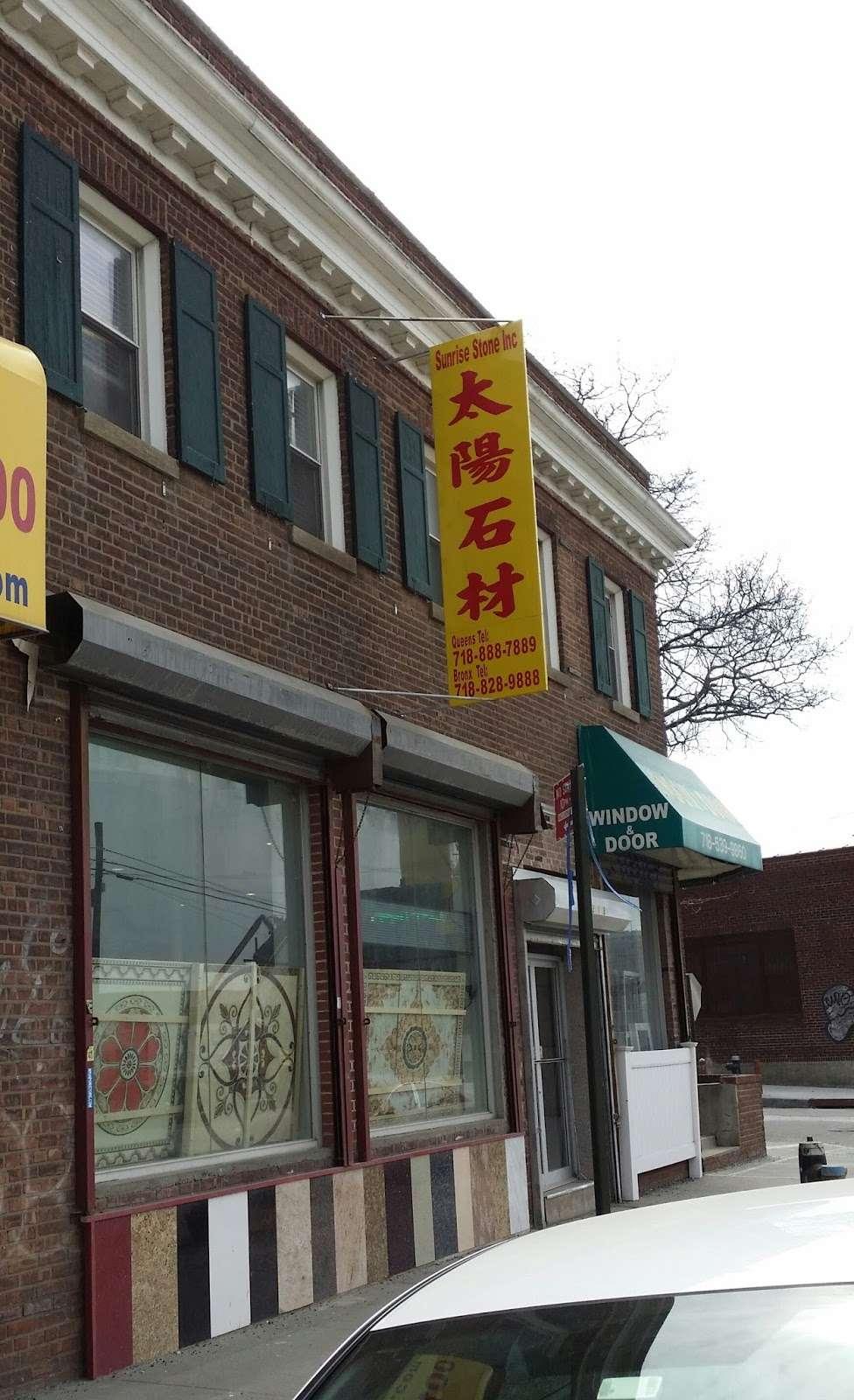 Sunny Stone - furniture store  | Photo 3 of 10 | Address: 1066 Zerega Ave, Bronx, NY 10462, USA | Phone: (718) 828-9888