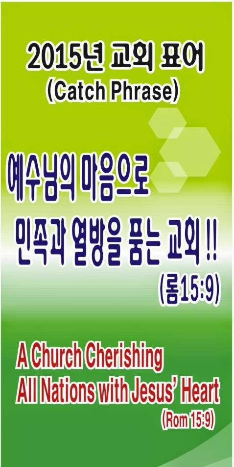 Central Missouri Korean Baptist Church - church  | Photo 8 of 8 | Address: 105 SE 421st Rd, Warrensburg, MO 64093, USA | Phone: (660) 429-6511