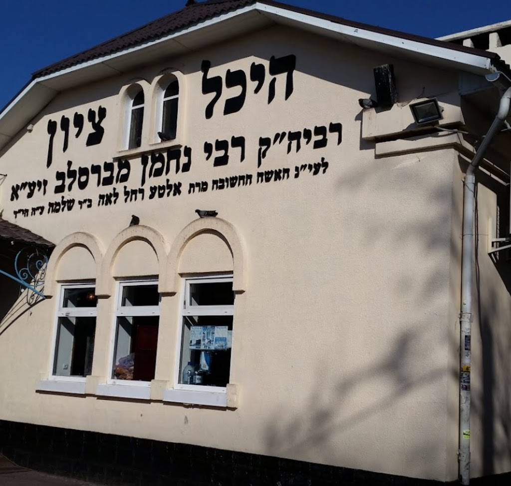 Hisachdus Avreichim Breslov - synagogue  | Photo 1 of 4 | Address: 4313 15th Ave, Brooklyn, NY 11219, USA | Phone: (718) 306-9070