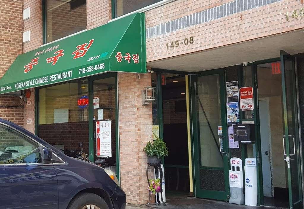 Joong Koog Jip - restaurant  | Photo 2 of 10 | Address: 149-08 41st Ave, Flushing, NY 11355, USA | Phone: (718) 358-0468