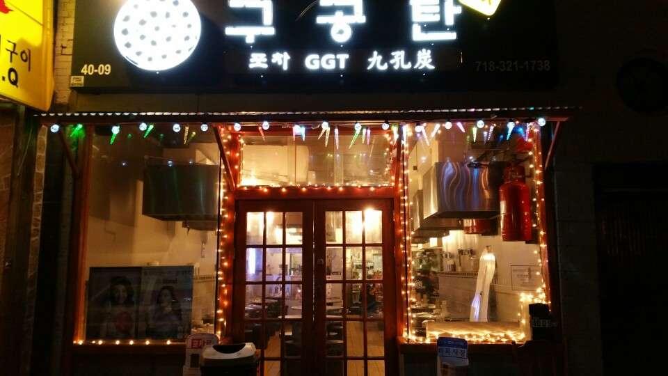 GooGongTan - restaurant    Photo 2 of 10   Address: 40-09 149th Pl #1, Flushing, NY 11354, USA   Phone: (718) 321-1738