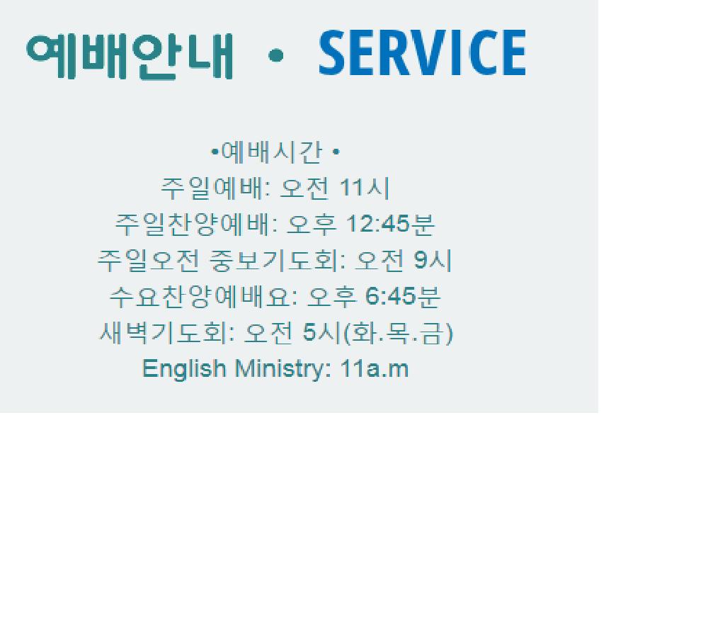 Hi Desert Korean Community Church 애플밸리 한인교회 하이 데저트 중앙교회 - church  | Photo 2 of 4 | Address: 13878 Apple Valley Rd, Apple Valley, CA 92307, USA | Phone: (760) 605-3979