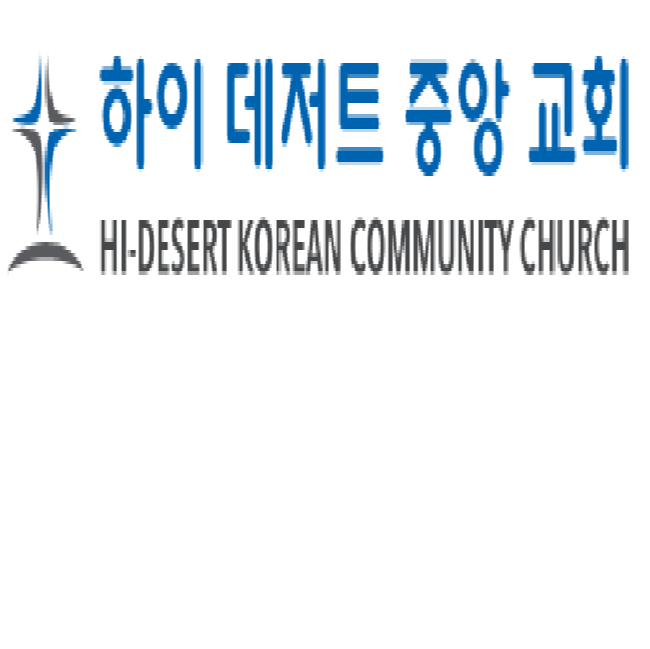 Hi Desert Korean Community Church 애플밸리 한인교회 하이 데저트 중앙교회 - church  | Photo 4 of 4 | Address: 13878 Apple Valley Rd, Apple Valley, CA 92307, USA | Phone: (760) 605-3979