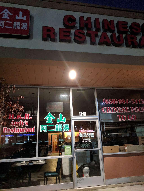 H.K.R. Andys Restaurant - restaurant  | Photo 2 of 10 | Address: 121 Hickey Blvd, South San Francisco, CA 94080, USA | Phone: (650) 994-7681