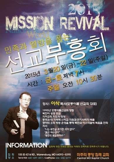 Central Missouri Korean Baptist Church - church  | Photo 7 of 8 | Address: 105 SE 421st Rd, Warrensburg, MO 64093, USA | Phone: (660) 429-6511