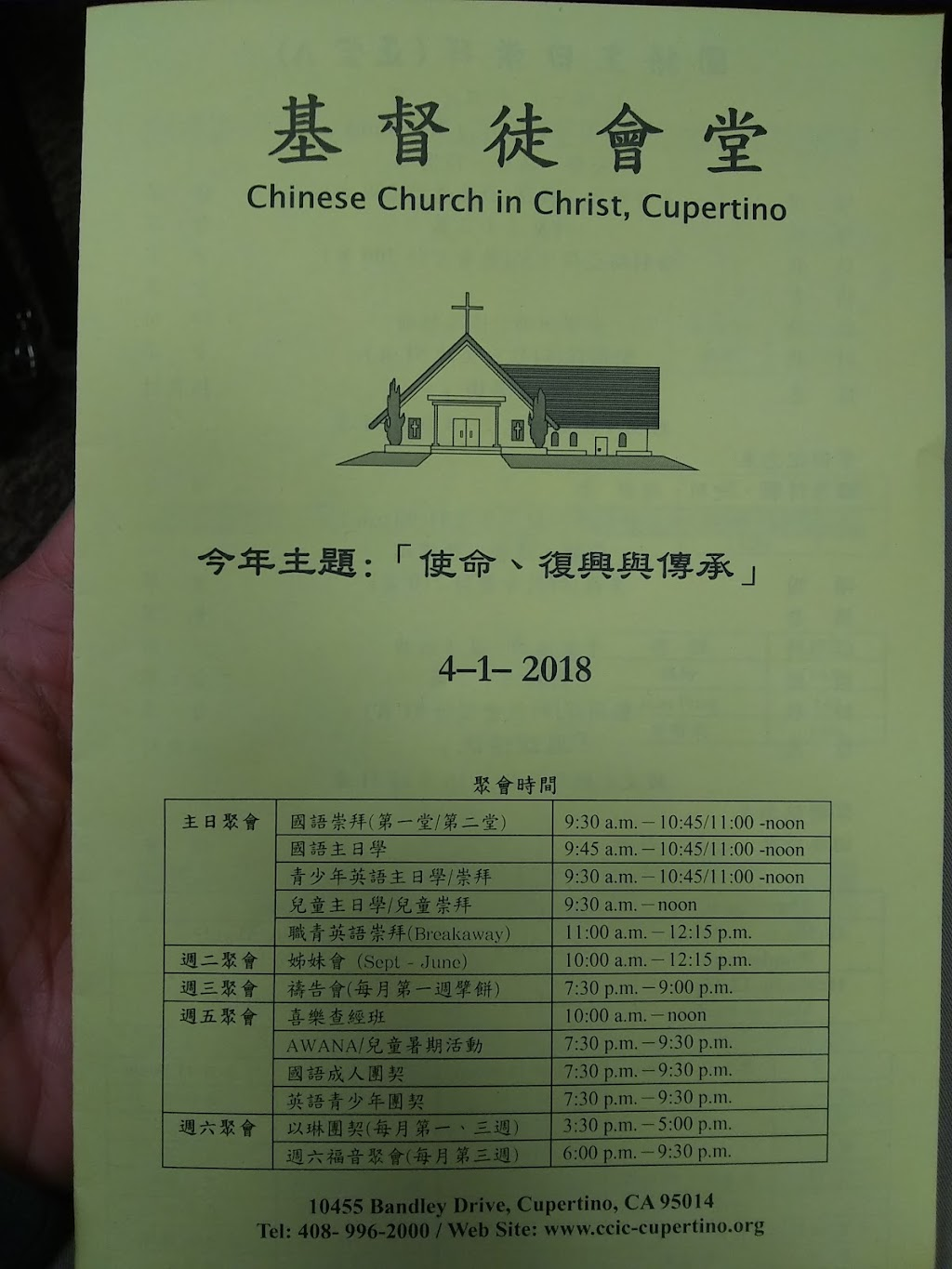 Chinese Church In Christ - church  | Photo 4 of 4 | Address: 10455 Bandley Dr STE 3, Cupertino, CA 95014, USA | Phone: (408) 996-2000