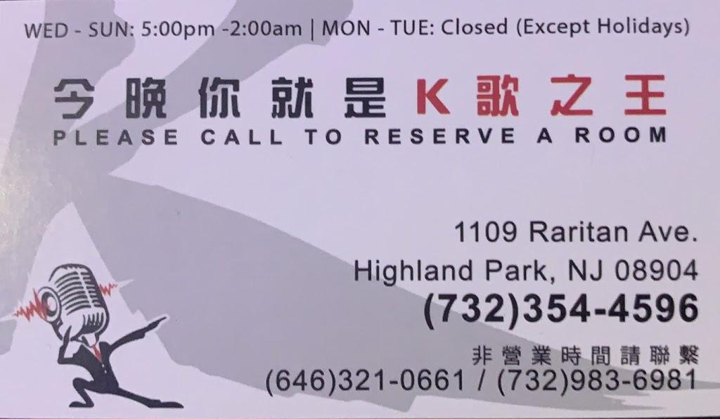 K Cafe - cafe    Photo 2 of 2   Address: Highland Park, NJ 08904, USA   Phone: (732) 354-4596
