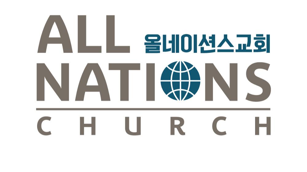 올네이션스교회 (All Nations Church) - church  | Photo 1 of 3 | Address: 8302 Whitaker St, Buena Park, CA 90621, USA | Phone: (714) 523-2535